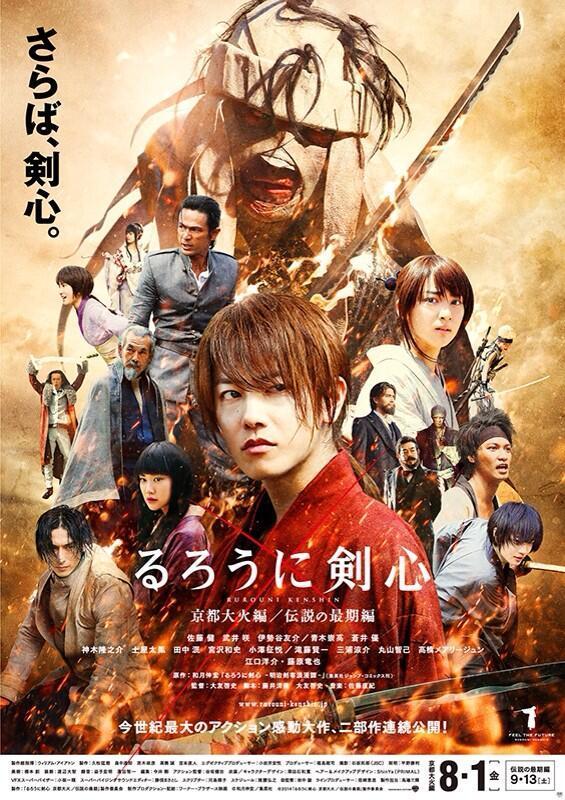 Rurouni Kenshin Kyoto Fire poster